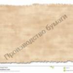 Прохождение бумажного листа