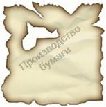 Деформация бумаги